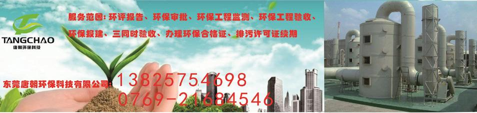 東莞市唐朝環保科技有限公司